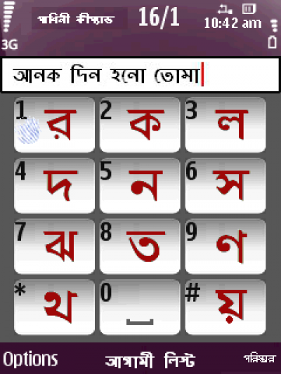 Bengali PaniniKeypad for Java - Opera Mobile Store