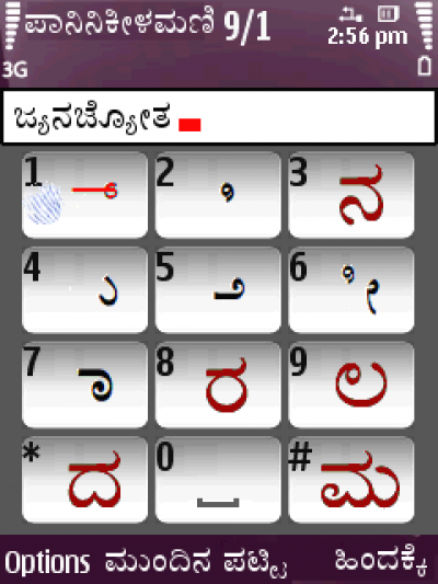 Kannada PaniniKeypad for Java - Opera Mobile Store